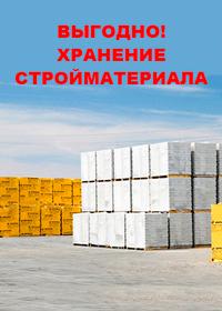 ХРАНЕНИЕ газосиликатных блоков и стройматериалов