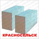 блоки красносельск