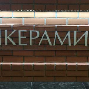 КИРПИЧ КЕРАМИН
